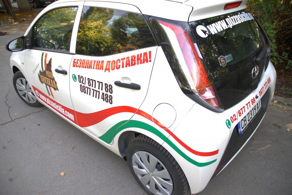 PizzaSiciliaCar02web