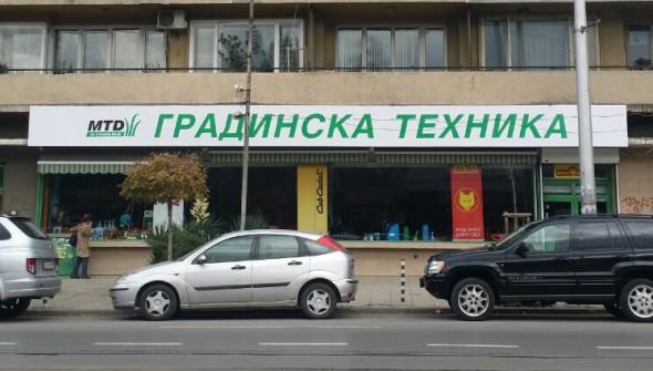 gradinska_techika